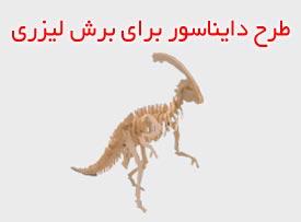طرح دایناسور برای برش لیزری