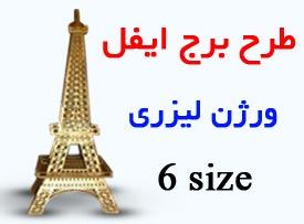 برج ایفل برای برش لیزری