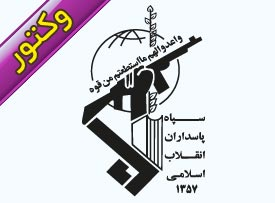 وکتور لوگوی سپاه