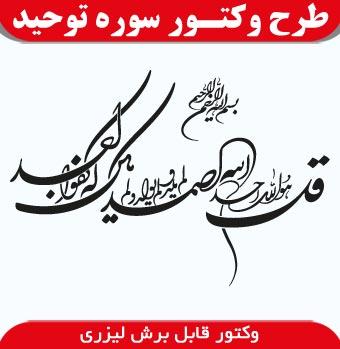 tohid-tarh-2-shakhes-mohtava