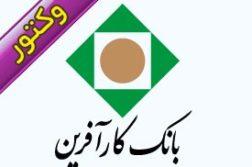 وکتور لوگوی بانک کارآفرین