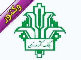 وکتور لوگوی بانک کشاورزی