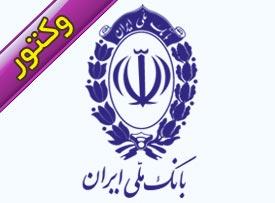 وکتور لوگوی بانک ملی