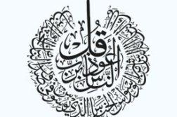 nas-shakhes