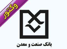 وکتور لوگوی بانک صنعت و معدن