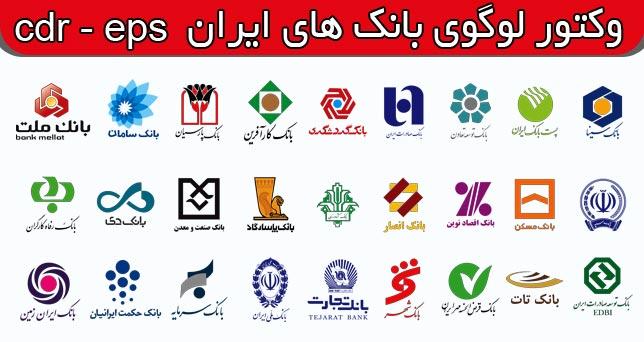 وکتور لوگوی بانک های ایران