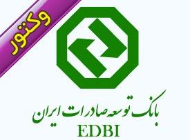 وکتور لوگوی بانک توسعه صادرات