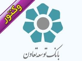 وکتور لوگوی بانک توسعه تعاون
