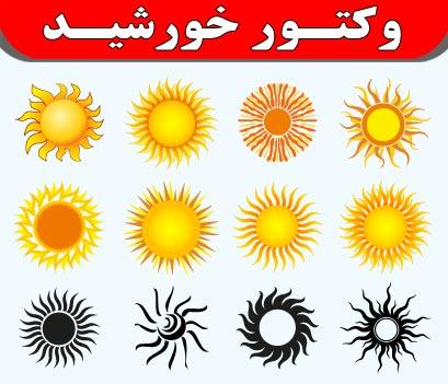 وکتور خورشید
