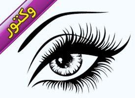 وکتور چشم