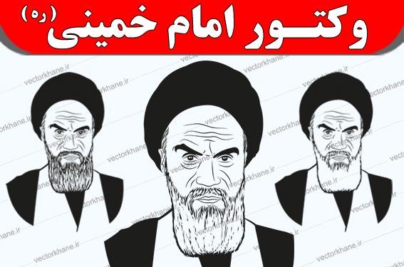 وکتور امام خمینی