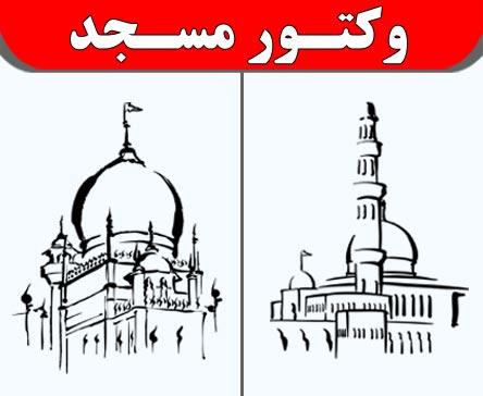 وکتور مسجد