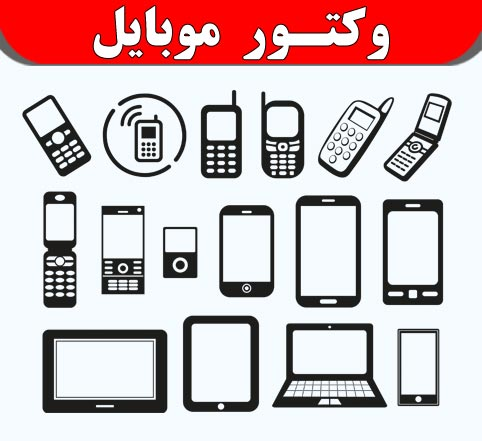 وکتور موبایل
