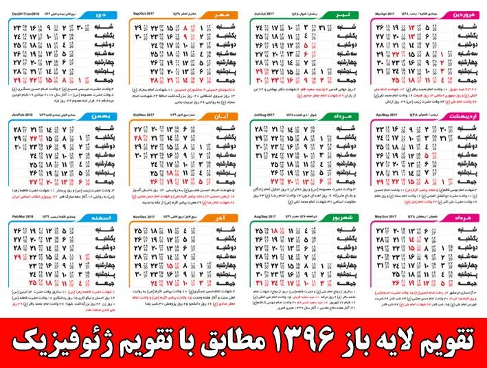 تقویم لایه باز 1396