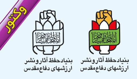 لوگوی بنیاد حفظ آثار ونشر ارزشهای دفاع مقدس