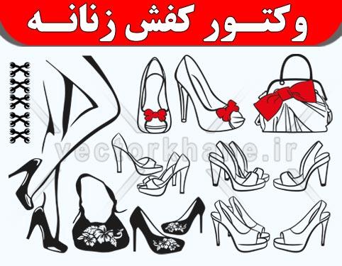 وکتور کفش زنانه