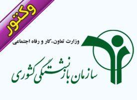 وکتور لوگوی سازمان بازنشستگی کشوری