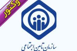 وکتور لوگوی سازمان تامین اجتماعی