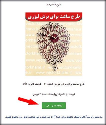 amozesh-kharid-1