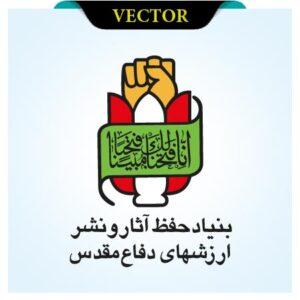 وکتور لوگوی بنیاد حفظ آثار ونشر ارزشهای دفاع مقدس