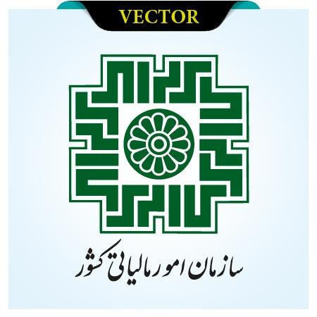 وکتور لوگوی سازمان امور مالیاتی کشور