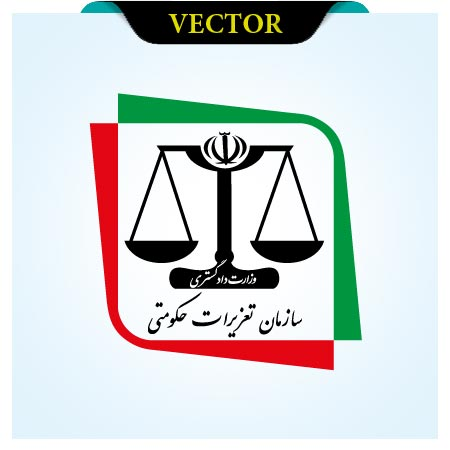 وکتور لوگوی سازمان تعزیرات حکومتی
