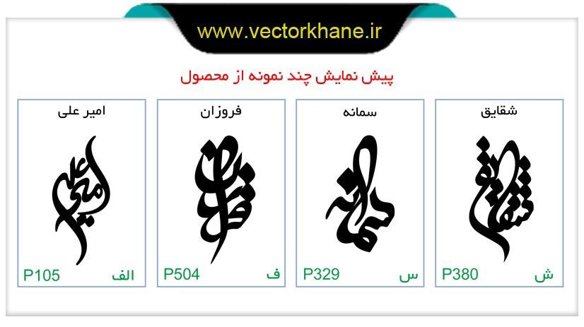 طرح آماده اسم فارسی برای پلاک طلا