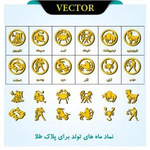 وکتور نماد ماه تولد برای پلاک طلا